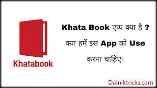 Khata Book App क्या है ? किस काम आता है ? कैसे इस्तेमाल करे ?