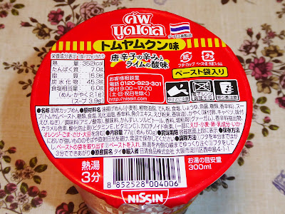 【タイ日清製造】カップヌードル・トムヤムクン味 唐辛子の辛みとライムの酸味