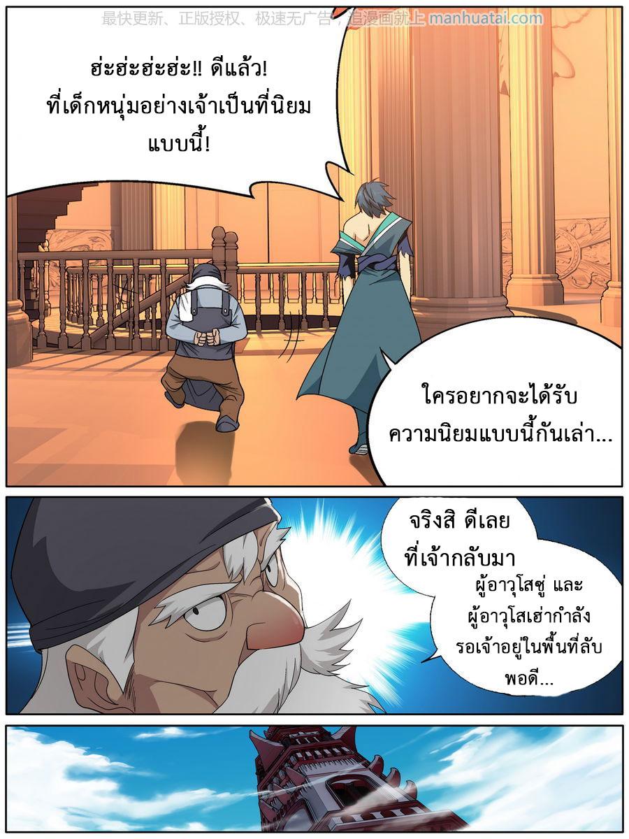 อ่านการ์ตูน Doupo Cangqiong 203 ภาพที่ 10