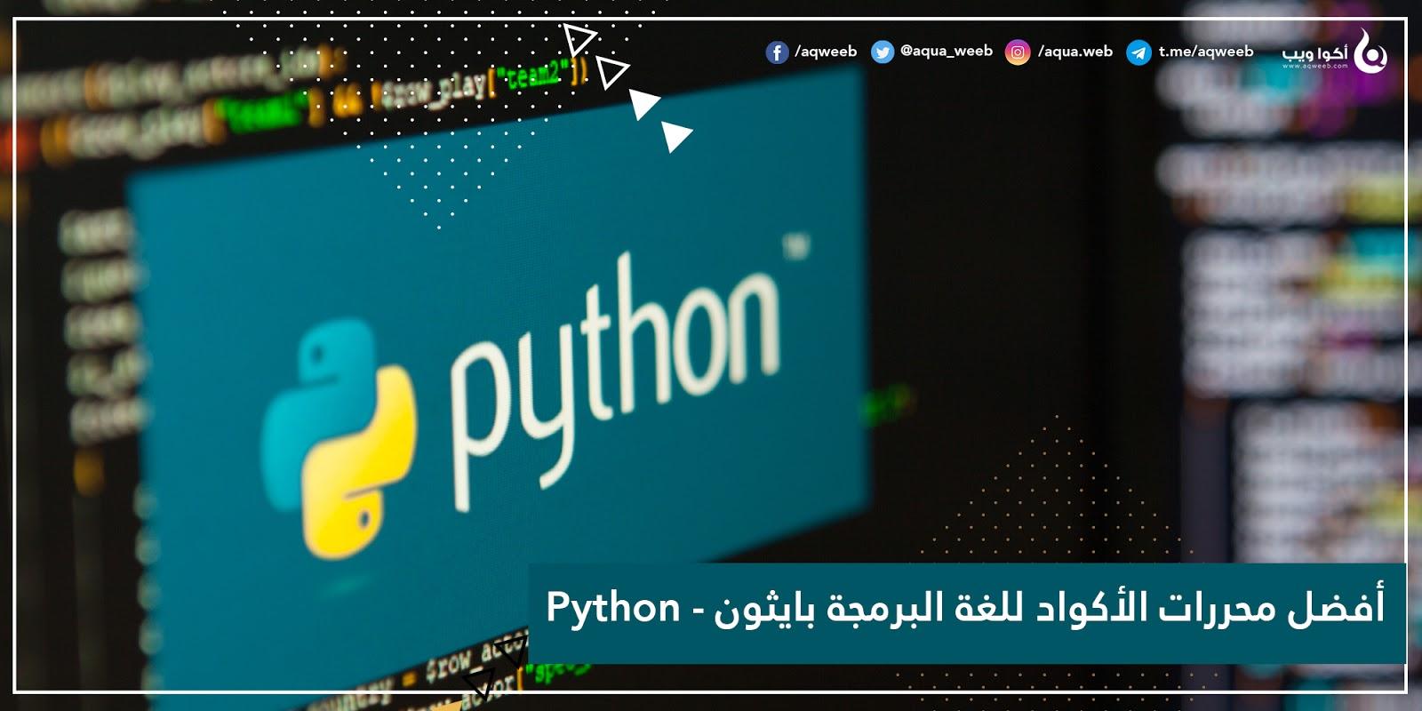 أفضل محررات الأكواد للغة البرمجة بايثون - Python