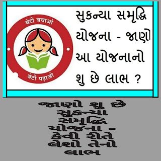Read in gujarati