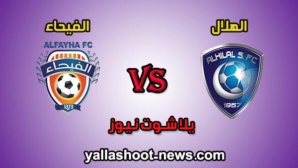 مشاهدة مباراة الهلال والفيحاء بث مباشر اليوم 13-2-2020 يلا شوت الجديد في الدوري السعودي