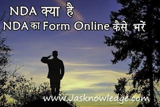 NDA क्या है NDA का फॉर्म online कैसे भरें