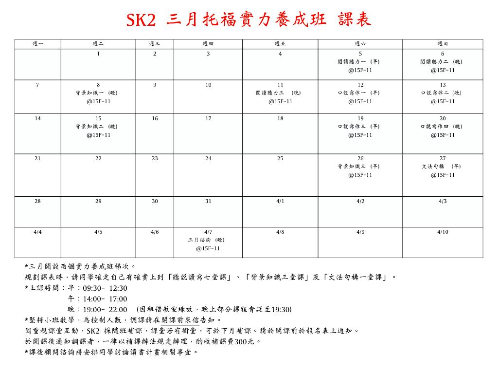 SK2 TOEFL Consultant Group: 2016年三月托福實力養成班課表