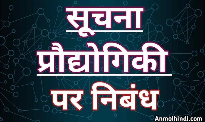 सूचना प्रौद्योगिकी पर निबंध   Essay on information technology in Hindi