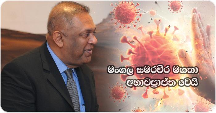 Mangala Samaraweera passed away
