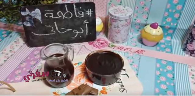 صوص الشوكولاته فاطمه ابو حاتي