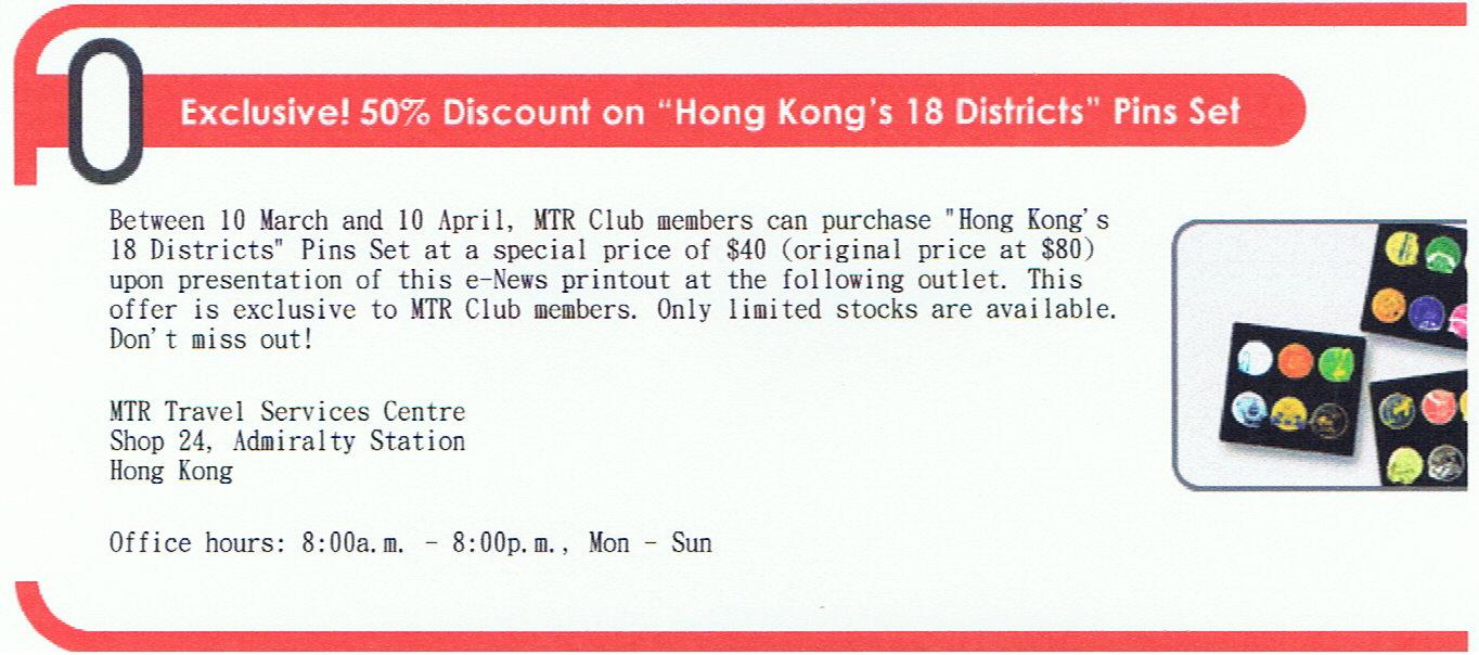 車票 Tickets : 地鐵優惠會會員通訊 e-news 2003.03