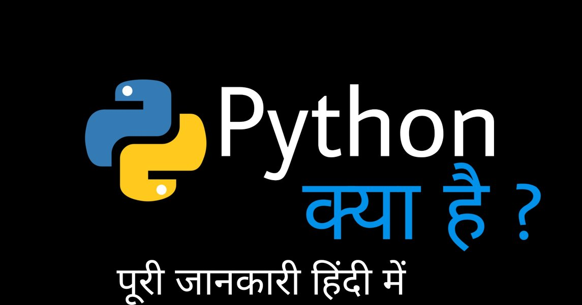 What is Python With Full Information in Hindi ?