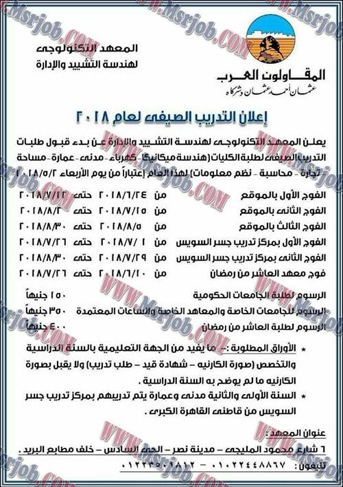 اعلان التدريب الصيفى لطلبة الكليات والمعاهد بشركة المقاولون العرب 2018