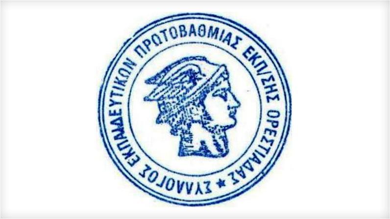 Έκτακτη Γενική Συνέλευση του Συλλόγου Εκπαιδευτικών Πρωτοβάθμιας Εκπαίδευσης Ορεστιάδας