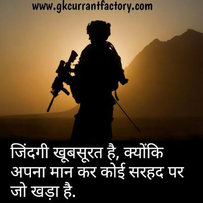Indian Army Status, Indian Army Status Hindi, Indian Army Shayari, Fauji StatusIndian Army Shayari In Hindi, Indian Army Whatsapp Status, Indian Army Shayari Photo, army status photo, indian army sad shayari in hindi,