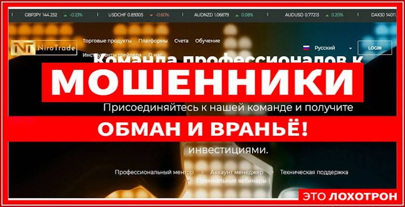 Мошеннический сайт nirotrade.com – Отзывы, развод, платит или лохотрон? Мошенники NiroTrade
