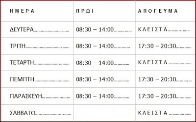 Service Krhtikos Epikoinwnia