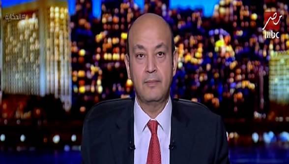 برنامج الحكاية مع عمرو اديب