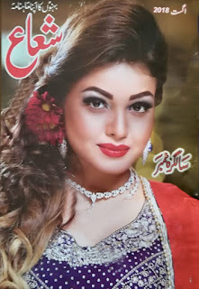Shuaa Digest August 2018 Pdf Free Download