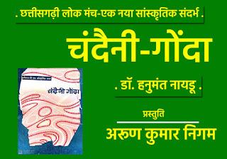 Hanumant Naidu