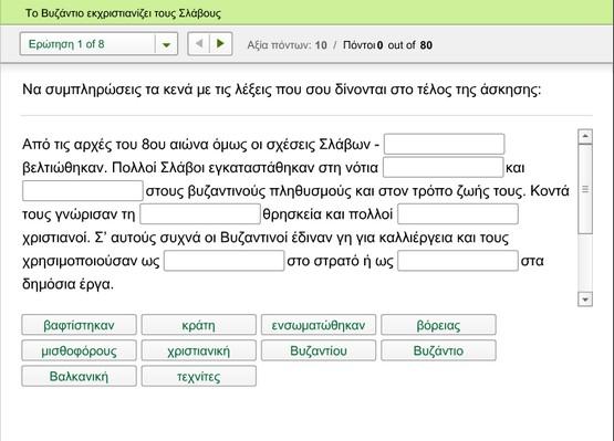 http://users.sch.gr/babisd/autosch/joomla15/images/stories/istoriae/enotc/kef21/byz/byz.swf