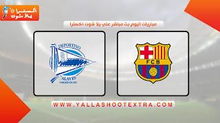 مباراة برشلونة وديبورتيفو ألافيس اليوم 13-02-2021 الدوري الاسباني