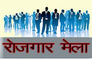 पेटलावद में रोजगार मेला 29 दिसंबर को