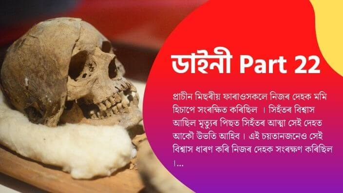 Axomiya Online Novel Daini Part 12 Assamese Book Free download