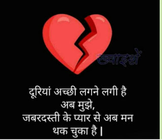 love status 2018 in hindi,beautiful love status