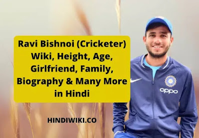 Ravi Bishnoi (Cricketer) wiki, Height, Age, Girlfriend, Family, Biography & Many More in Hindi