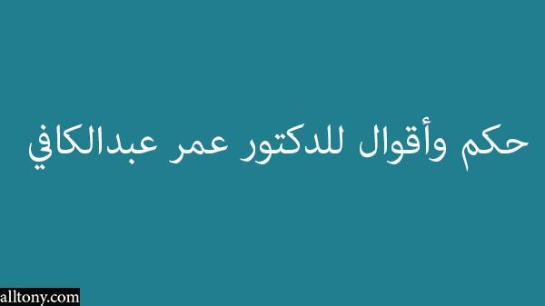 حكم وأقوال للدكتور عمر عبدالكافي