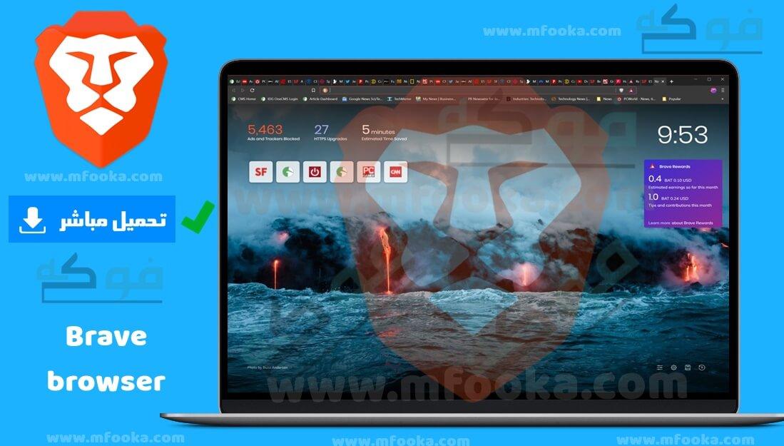 تحميل اسرع متصفح انترنت على الاطلاق -  بريف brave browser