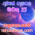 රාහු කාලය | ලග්න පලාපල 2020 | Rahu Kalaya 2020 |2020-03-25
