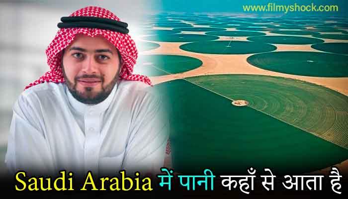 Saudi Arabia में पानी कहाँ से आता है