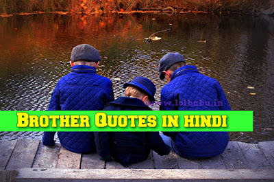 भाई पर अनमोल सुविचार, Brother Quotes in Hindi