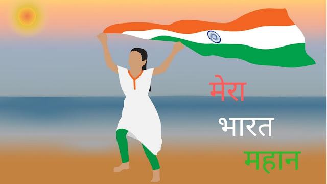 Mera Bharat Mahan Essay in Hindi, Eassy in Hindi Mera bharat mahan