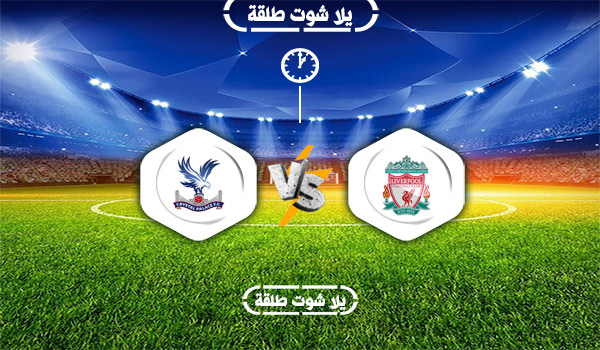 ليفربول وكريستال بالاس بث مباشر،ليفربول مباشر،ليفربول بث مباشر،بث مباشر ليفربول