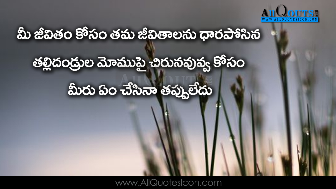 Best Telugu Life Quotes And Care About Parents Telugu Messages And