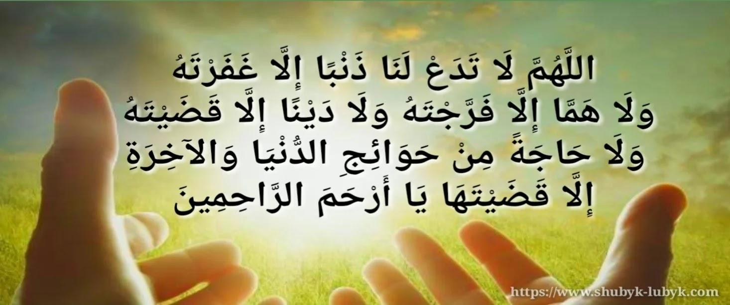 دعاء اللهم لا تدع لنا ذنبا الا غفرته