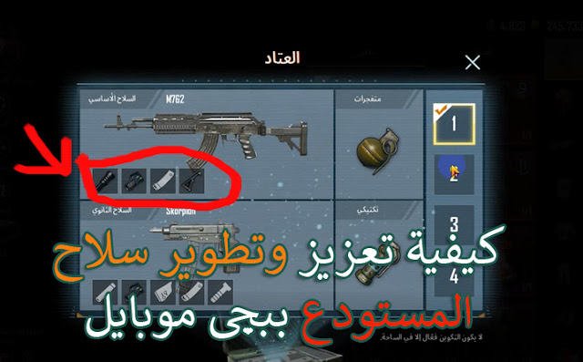 كيفية تجهيز سلاح المستودع في ببجي موبايل