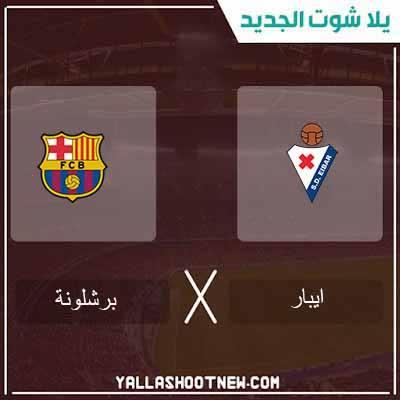 مشاهدة مباراة برشلونة وايبار بث مباشر اليوم 22-02-2020 فى الدورى الاسبانى