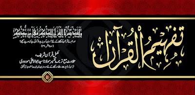 Tafheem-ul-Quran (Complete Tafseer) (PDF) By Syed Abu Ala Maududi