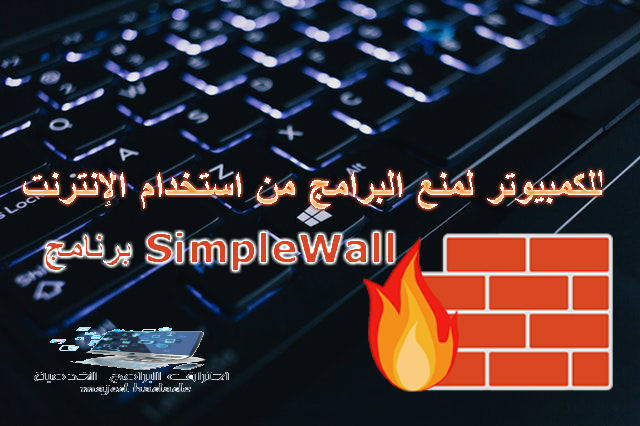 برنامج SimpleWall