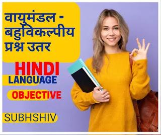 वायुमंडल - बहुविकल्पीय प्रश्न उतर भाग -1। Vayumandal objective question  answer hindi part -I