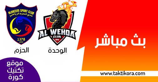 مشاهدة مباراة الوحدة والحزم بث مباشر لايف 28-01-2019 الدوري السعودي