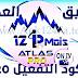 ATLAS PRO ONTV IPTV 2020  تحميل تطبيق أطلس + 04 أكواد للتفعيل