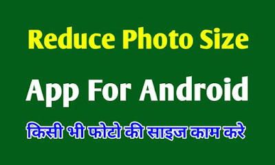 Reduce Photo Size App For Android In Hindi | Best Image Compressor
