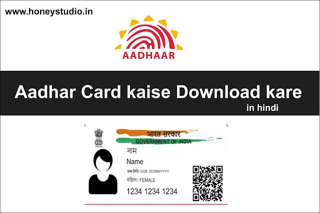 aadhar card kaise download kare,aadhar card kaise download kare in hindi, aadhar card download , online aadhar card