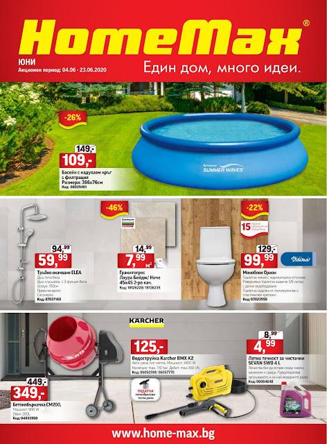 HomeMax Каталог - Брошура 4-23.06