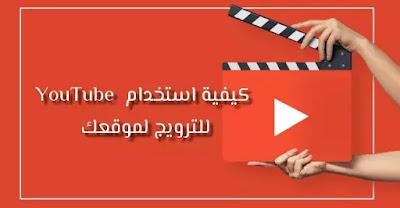 كيفية استخدام YouTube للترويج لموقعك