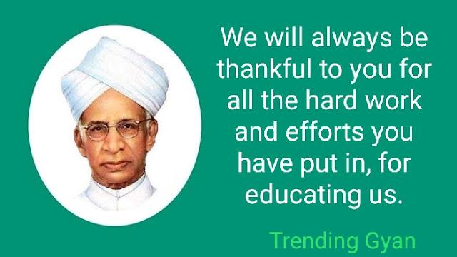 35+ शिक्षक दिवस विशेष, कोट्स, टेक्स्ट मैसेज, एसएमएस | Shikshak Diwas Wishes