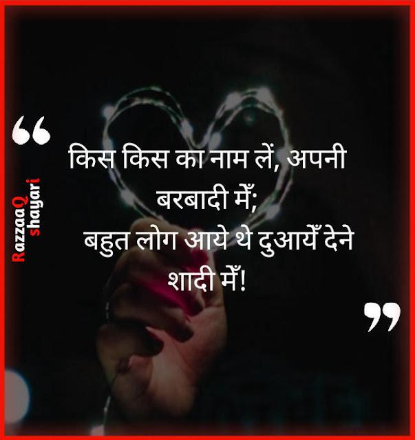 Funny Shayari in Hindi | Funny status | Profile shayari