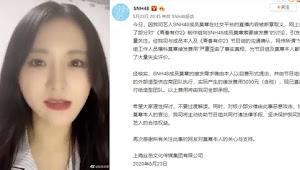 SNH48 Tanggapi Pernyataan Mo Han Terkait Penagihan Pembayaran dari Pihak Youth with You 2